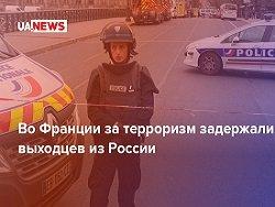 Четырех выходцев из России задержали по подозрению в терроризме во Франции