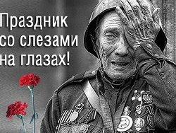 В Пенсионном фонде назвали число ветеранов ВОВ