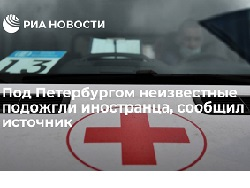 Под Петербургом неизвестные подожгли иностранца, сообщил источник