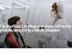 Для приезжающих в Ивановскую область без вакцинации антител или теста ввели самоизоляцию