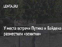"""У места встречи Путина и Байдена разместили """"зенитки"""""""