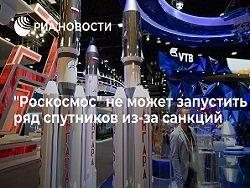 «Выводить нечего». Из-за санкций США Россия не может запустить спутники