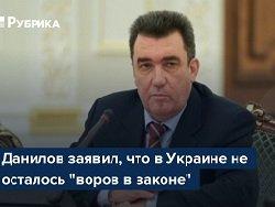Украину покинули все воры в законе