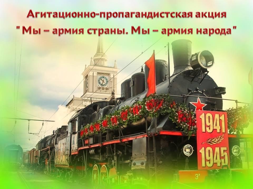 Поезда воинской славы  следуют по городам  России
