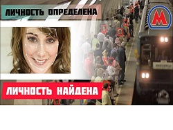 Власти Москвы заказали вход по биометрии на сайтах столицы