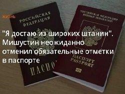 Мишустин отменил большинство обязательных отметок в паспорте