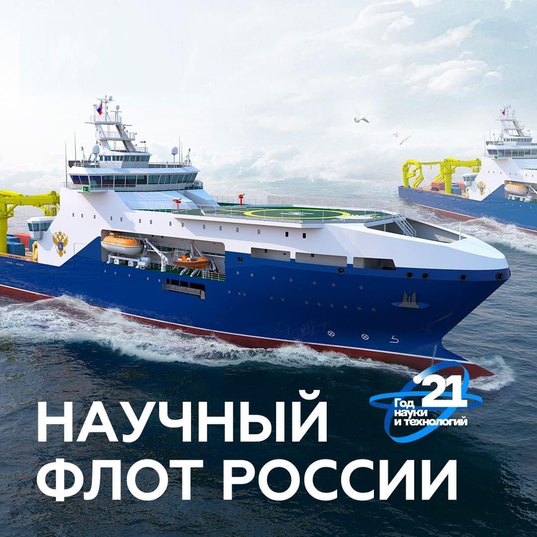 В России началось строительство двух научно-исследовательских судов